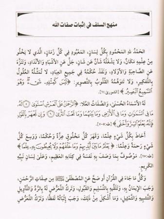 Fawa-id tiré de Lum'at al i'tiqad - Cheikh an-Najmi