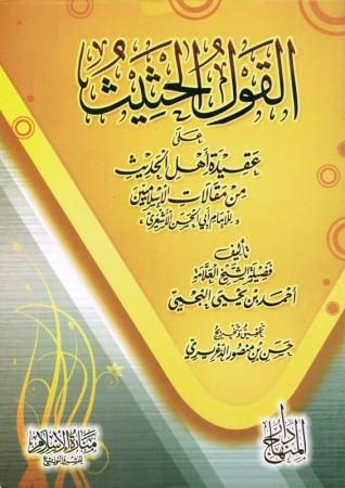 Commentaire de la Croyance de Abou Hassan al Ach'ari