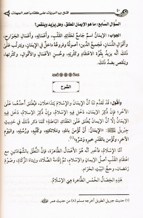 Explication de Aham Al-Mouhimât - Cheikh an-Najmi