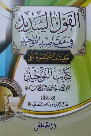 Al Qawl as Sadid Charh Kitab at Tawhid - Cheikh Sa'di