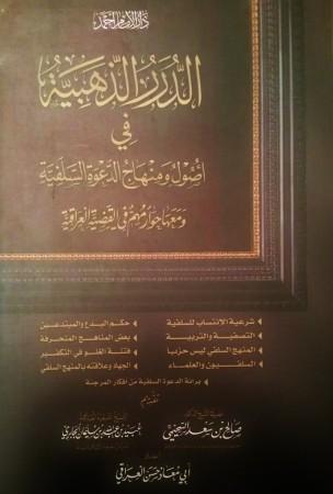 Les Perles en Or dans les Fondements et le Minhaj - Hassan al 'Iraqi