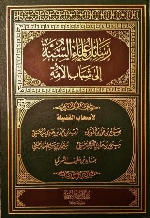 Recueils des Savants de la Sunnah pour les Jeunes de la Oumma