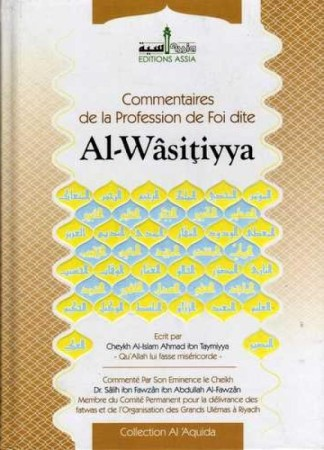 Commentaire d'al wasitiyya