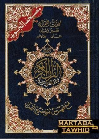 CORAN Tajwid Arabe Hafs Moyen Format