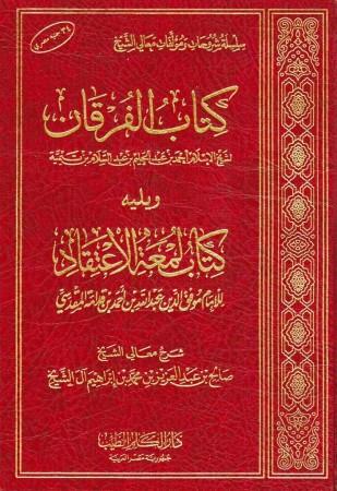 Charh Kitab Al-Furqan d'ibn Taymiyya - Sheikh Saleh âl ash-Sheikh