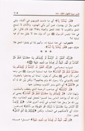 Tafsir Sourate al Kahf - Cheikh al 'Uthaymin
