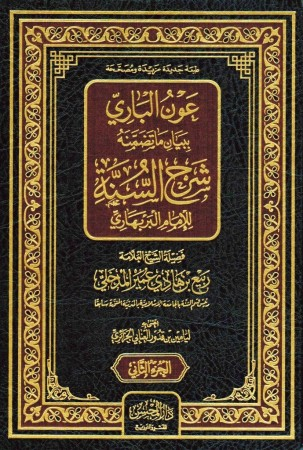 Charh as Sunnah al Barbahari - Cheikh Rabi' al Madkhali