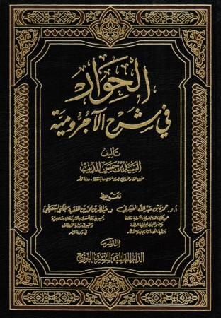 Al Hiwar fi charh al Ajroumiyah