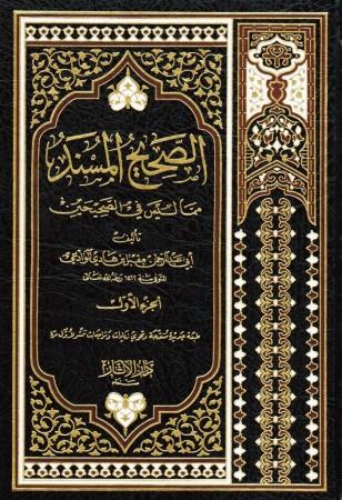 As-Sahih al Musnad mimma layssa fi Sahihayn - Cheikh Muqbil