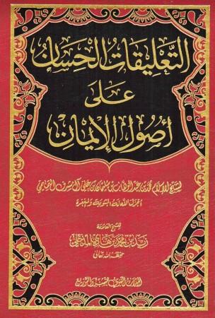 Ta'liqatoul Hissan 'ala Oussoul al Iman