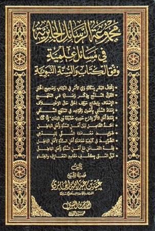 Majmou' ar-Rasa-il al Jabiriyah fi Masa-il ilmiyah