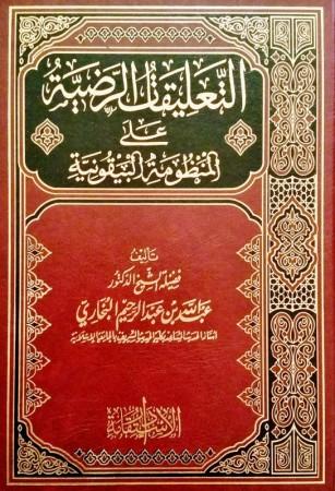 At-Ta'liqat ar-Radiyah 'ala Mandhoumat al Bayqouniya (harakat)