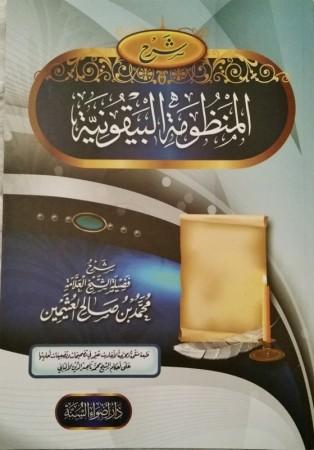 Charh Al Mandhoumat Al Bayqouniyah - Sheikh al 'Uthaymin