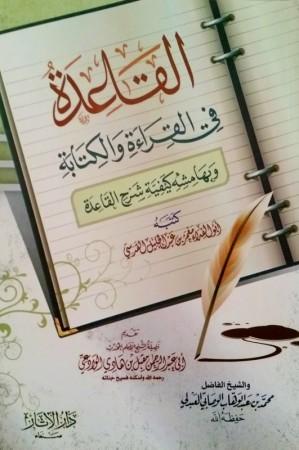 Les Règles de Lecture et d'écriture
