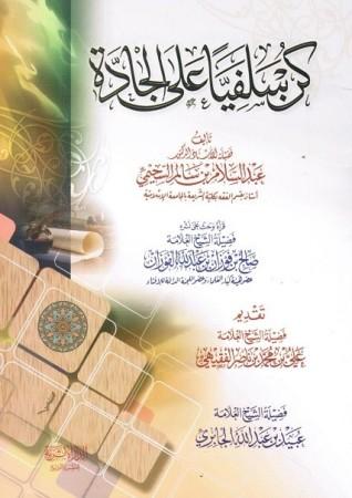 Koun Salafiyan 'ala al Jadda - Sheikh As Souhaymi
