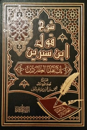 """Explication de la parole d'Ibn Sirine: """"Certes cette science est une religion"""""""