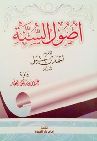 Oussoul as Sounnah (Prise de Notes) - L'Imam Ahmad