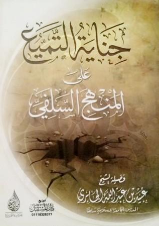 Jinayatou At-Tamyou' 'ala al manhaj As-Salafi - Sheikh 'Ubayd al Jabiri