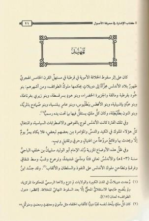 El-Ichâra Fi Ma'rifat El-Oussoûl  Wel-Wadjâza Fi Ma'na Ed-Dalîl
