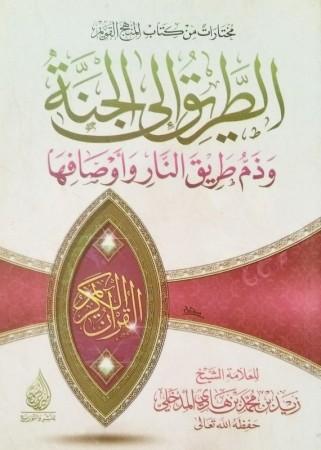 At-Tariq ila al Jannah