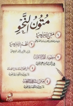 Moutoun an Nahwi (Grammaire)