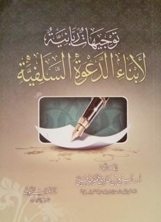 Tawjihat ar-Rabaniyah li-abna-i ad-Da'watou as-Salafiyah