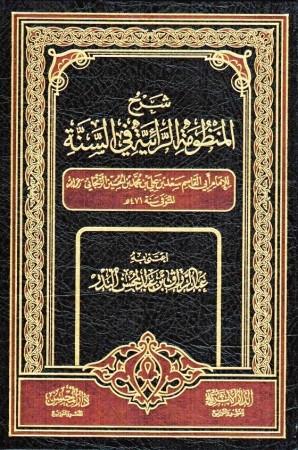 Charh al Mandhoumat ar-Râ-iyah fi as-Sounnati