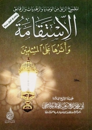 Al Istiqamah wa Atharouha 'ala al Mouslimin