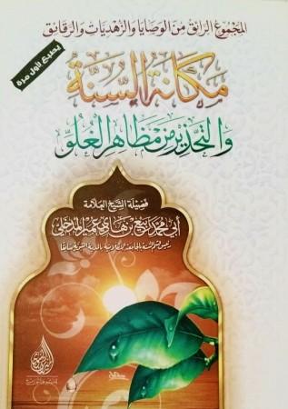 La Place de la Sunnah et l'Avertissement contre l'apparition d'exagérations