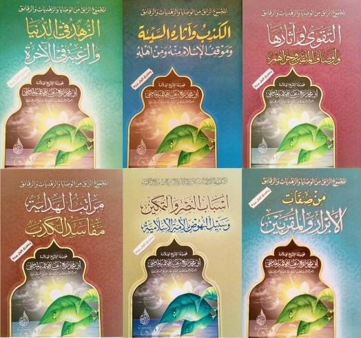Lot 6 Rassa-il de Sheikh Rabi' al Madkhali