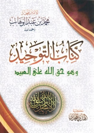 Kitab at Tawhid Matn