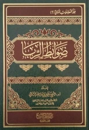 Dawâbit ar-Riba - Cheikh Soulayman ar-Rouhayli