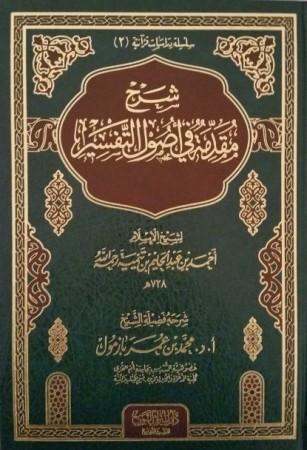 Charh Mouqaddima fi Oussoul at-Tafsir - Cheikh Mouhammad Bazmoul