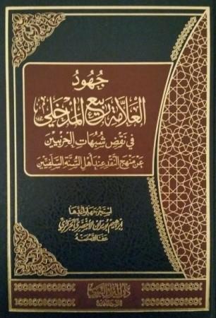 Jouhoud al 'allamati Rabi' al Madkhali
