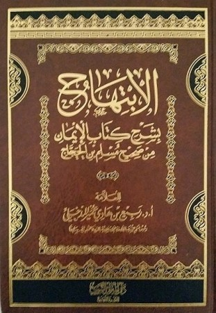 Charh Kitab al Iman - Sheikh Rabi' al Madkhali