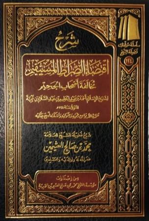 Charh Iqtida Sirat al Mustaqim - Sheikh al 'Uthaymin
