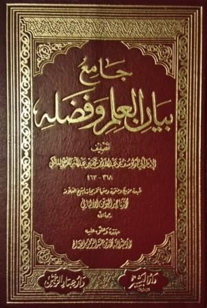 Jâmi' bayan al 'ilm wa fadlihi - Ibn 'abdil Barr