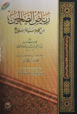 Riyad as Salihin -  Sheikh ibn Baz