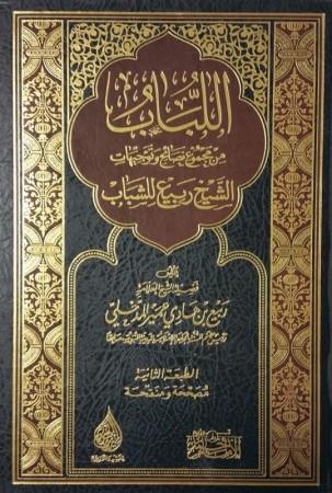 Al Loubabou min Majmou' Nassahin... - Sheikh Rabi' ibn Hadi al Madkhali