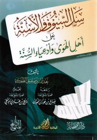 سل السيوف و الأسنة على أهل الأهواء و أدعياء السنة  - Sheikh adh Dhafiri