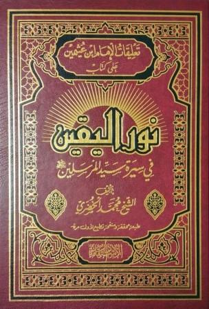 Charh Nour al yaqin fi sirat sayid al moursalin - Cheikh al 'uthaymin