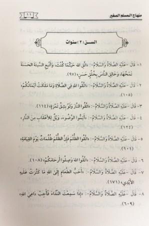 Minhaj al Mouslim as-Saghir - 'abduLlah Mouhammad ibn sa'id Raslan