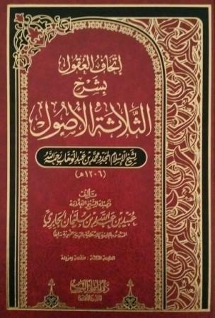 Charh al Oussoul ath Thalatha - Sheikh 'Ubayd al Jabiri