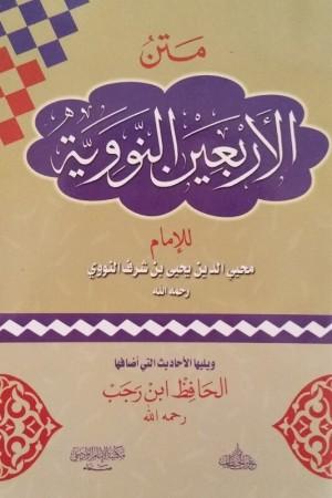 Matn arba'in an-Nawawi (harakat)