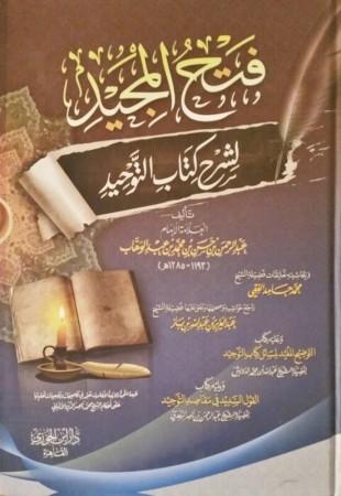 Fath al Majid li Charh Kitab at Tawhid