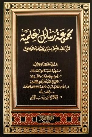 Majmou'atou Rasa-il 'ilmiyah - Sheikh Muqbil
