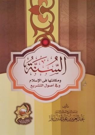As Sunnah - Sheikh ibn Baz