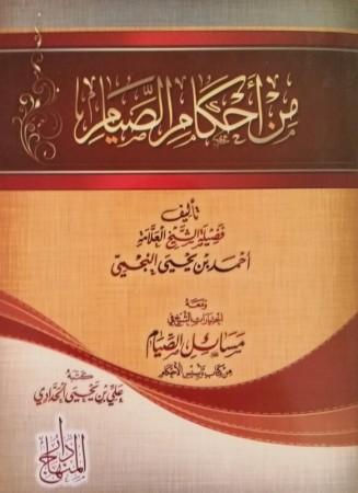 Min Ahkam as-Syam - Sheikh an-Najmi