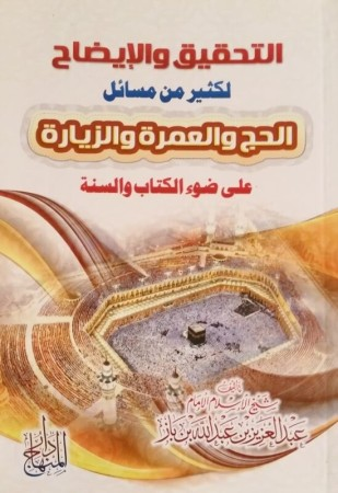 al Hajj wa al 'Omrah wa az-Ziyarah - Sheikh Ibn Baz