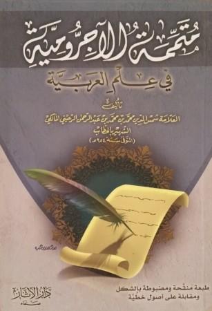 Moutamimmat al Ajroumiyyah fi 'ilmi al 'arabiyah (harakat)